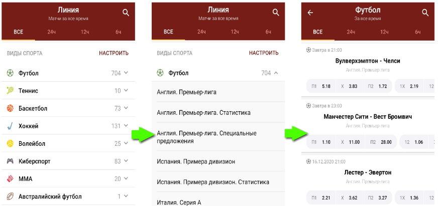 Как ставить на футбол через мобильное приложение БК Олимп