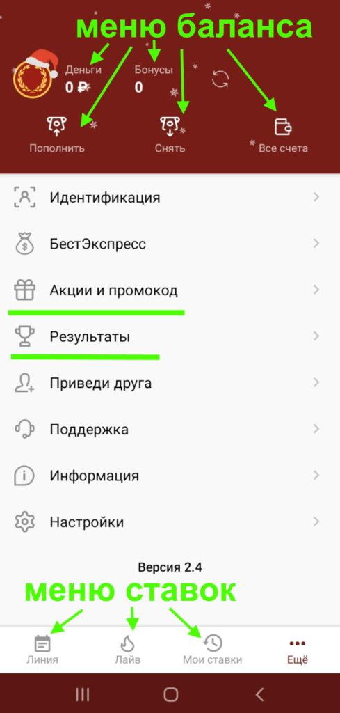 Личный кабинет БК Олимп через андроид