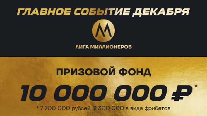 Лига ставок лига миллионеров декабря
