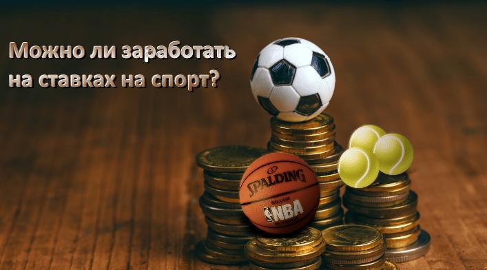 Можно ли на ставках на спорт заработать?