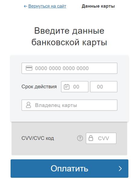Внесение депозита на счет в БК ПИН АП банковской картой