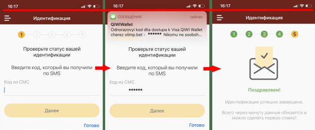 Схема идентификации в БК Олимп