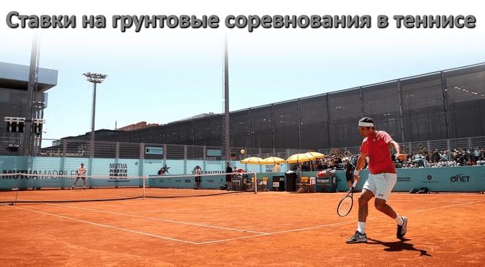 Ставки на грунтовые соревнования в теннисе