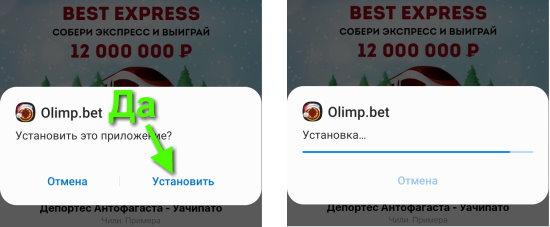 Установка приложения на мобильный телефон на базе андроид