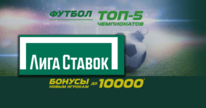 Акция от БК Лига Ставок БОНУС 10000 новым игрокам