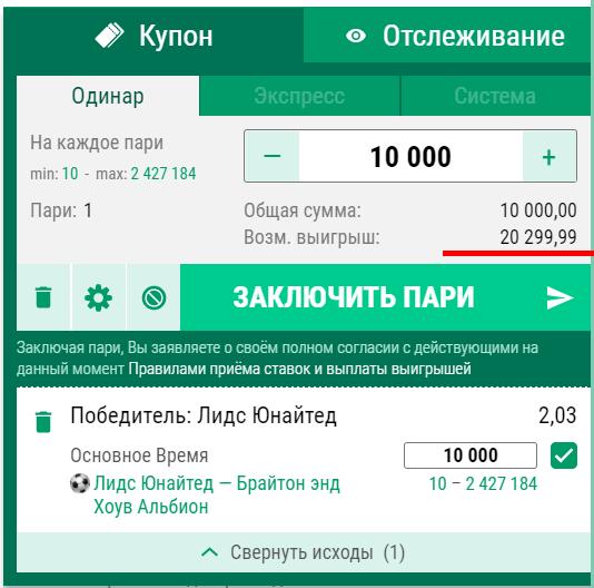 Купон Лига Ставок