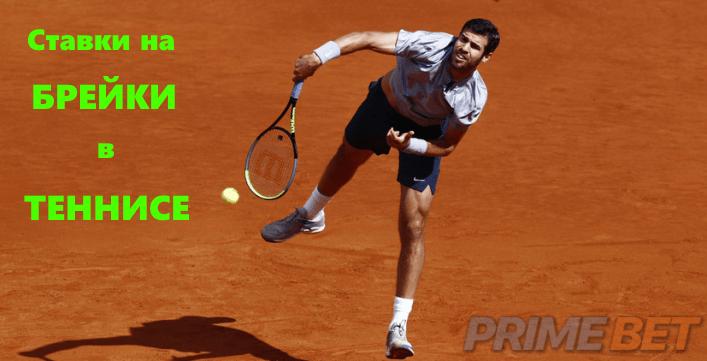 Как делать ставки на брейк в теннисных матчах