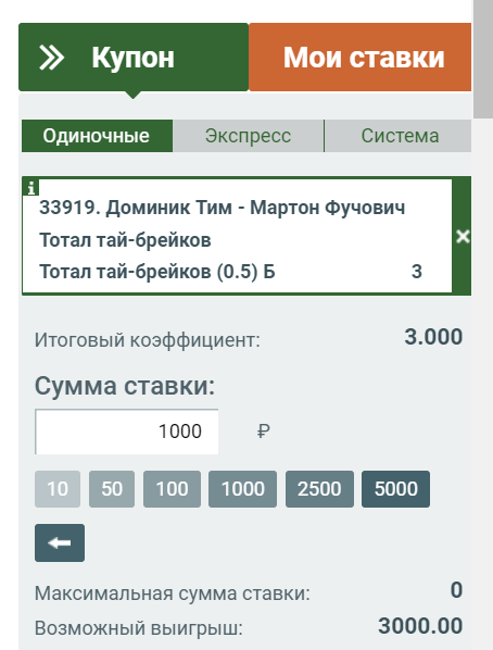 Stavka-na-TB-tay-breykov-v-tennise
