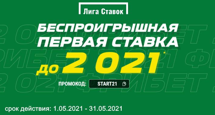 Страховка первой ставки до 2021 от БК Лига Ставок