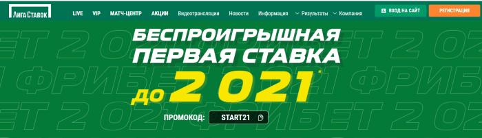 Принять участие в акции первая ставка до 2021