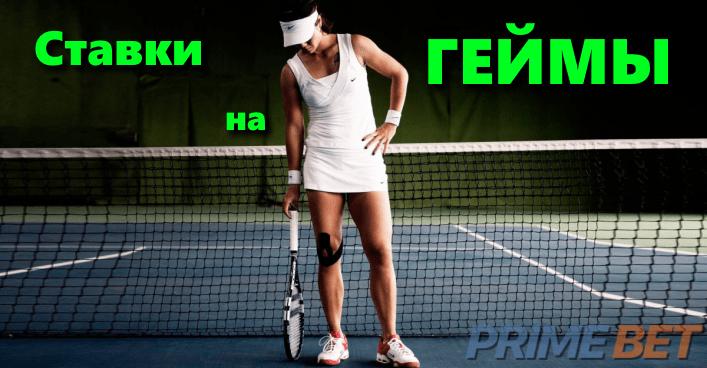 Особенности ставок на геймы в большом теннисе